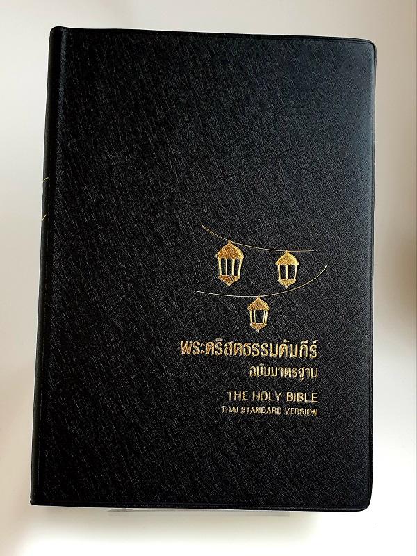 Bibel på thai artikelnummer 443 via bibelbutiken.se