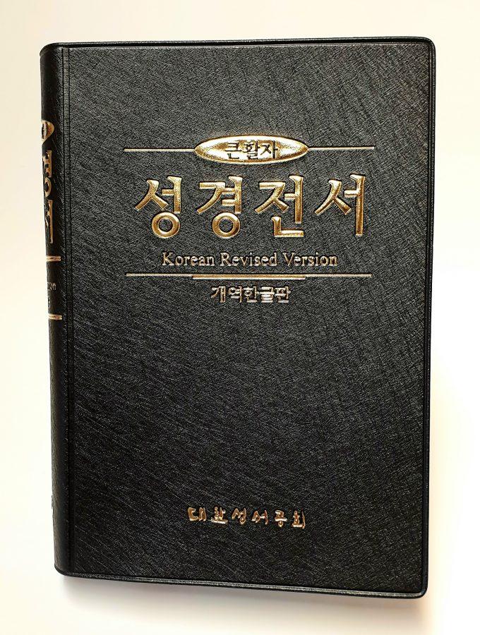 Artikelnummer 2482 koreansk bibel via bibelbutiken.se