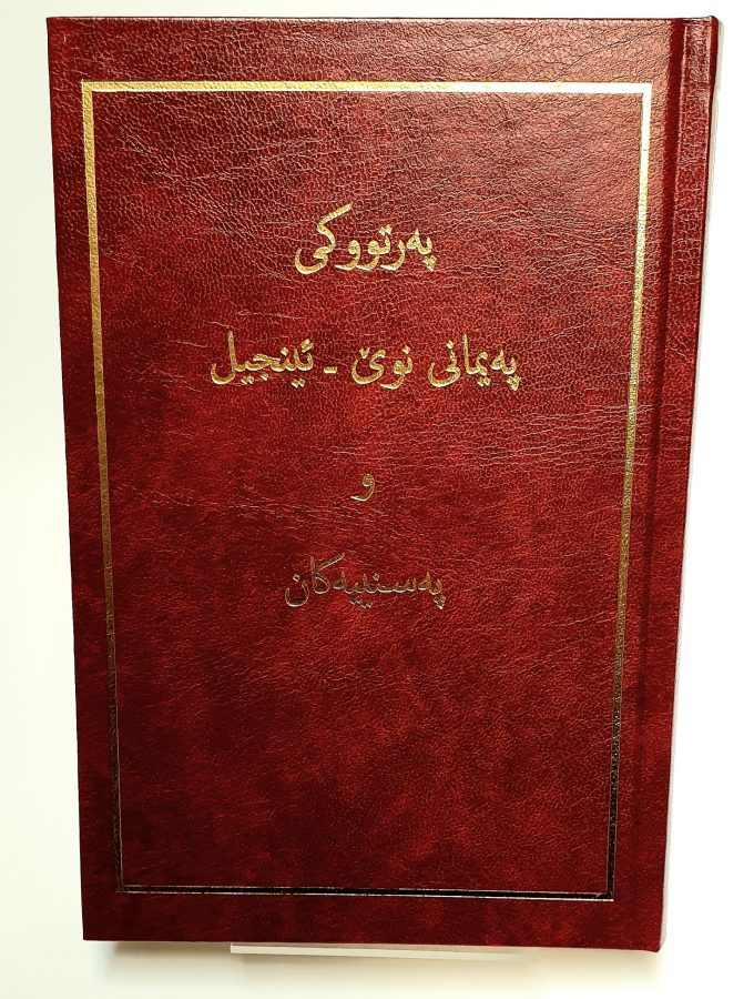 Sorani artikelnummer 2484 via bibelbutiken.se