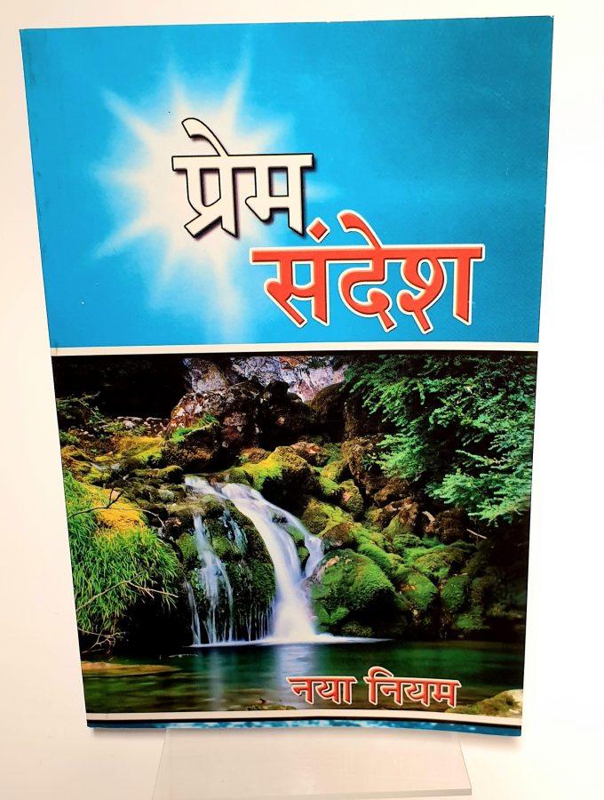 Hindi nya testame