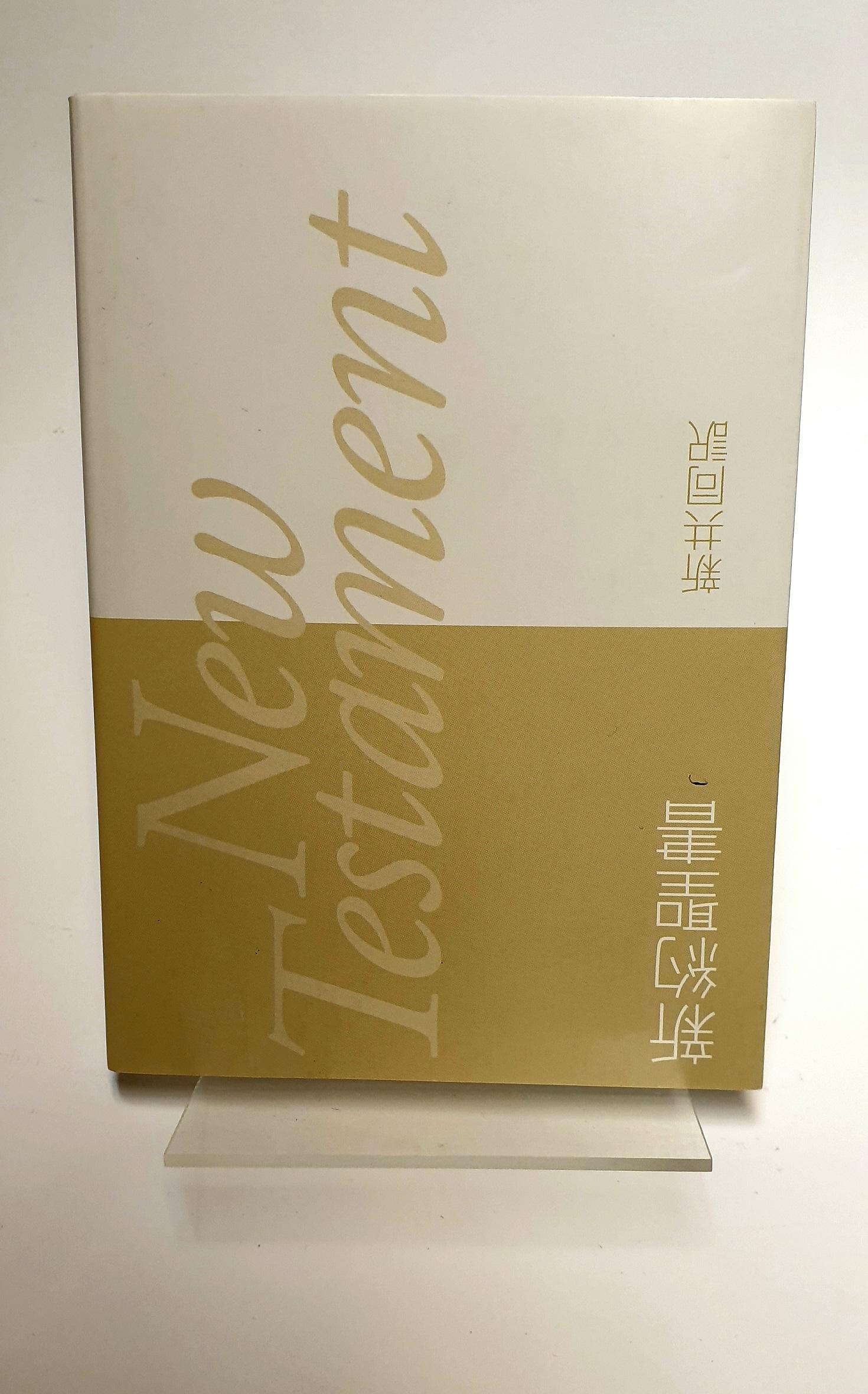 Japanskt Nya testamentet artikelnummer 2494 via bibelbutiken.se