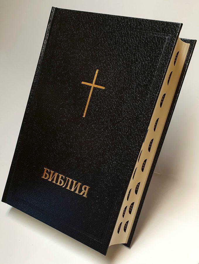 Bulgarisk bibel artikelnummer 2501 via bibelbutiken.se