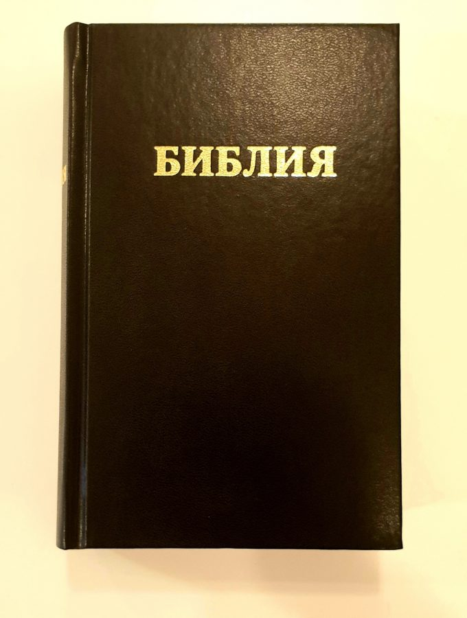 Rysk bibel, artikelnr 2529 via Bibelbutiken