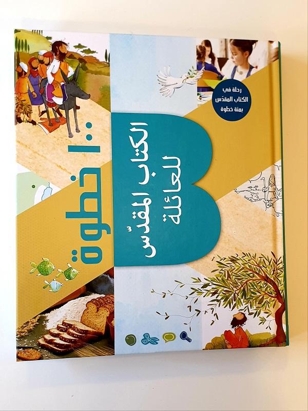 Arabisk barnbibel artikelnummer 2664 via bibelbutiken.se