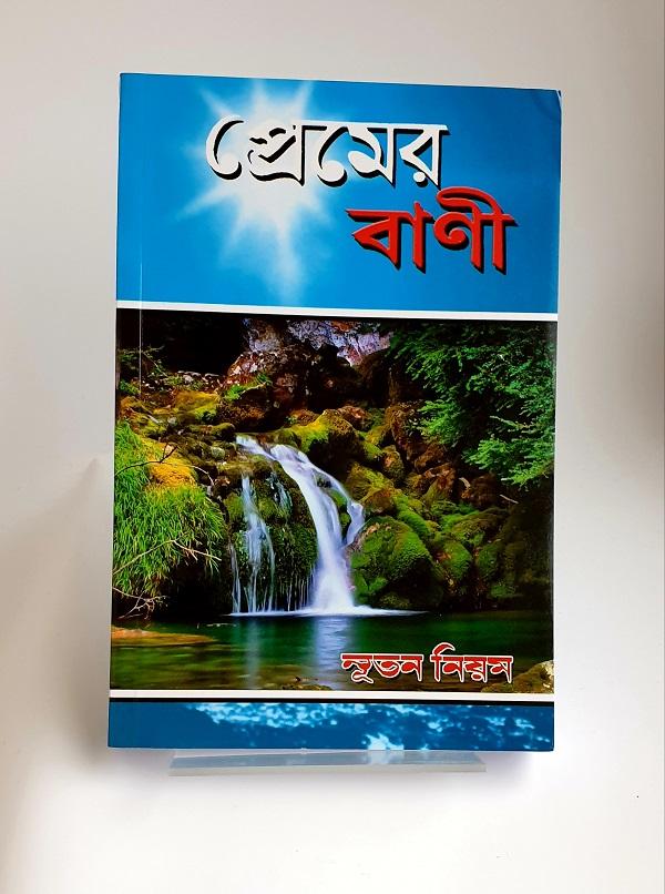 Nya testamentet på bengali artikelnummer 2709 via bibelbutiken.se